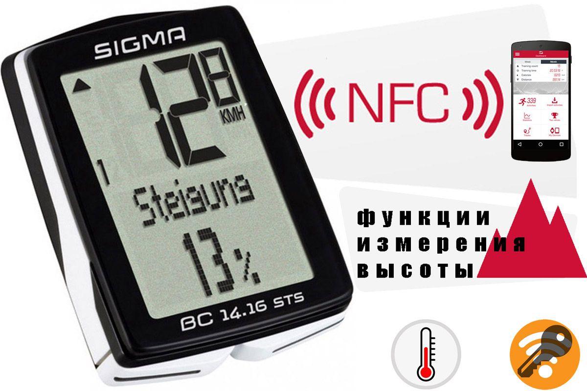 Велокомпьютер Sigma BC 14.16 STS CAD черно-белый one size SIGMA