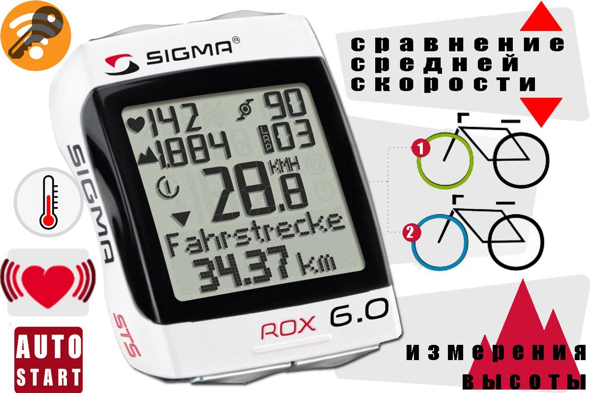 Велокомпьютер Sigma ROX 6 STS HRM белыйВЕЛОКОМПЬЮТЕРЫ<br>Беспроводный велокомпьютер Sigma ROX 6 STS HRM, отображает профиль высот за последние 3 км пути, а также данные высотомера, и температуру окружающего воздуха. В состав велокомпьютера входит пульсометр, что удобно при интенсивных тренировках. Кроме того Sigma ROX 6 STS HRM может использоваться при занятиях бегом, для чего в комплекте имеется запястный ремень. Как только Вы закрепите устройство на руке, отключатся индикаторы всех велосипедных функций, останутся только те, которые необходимы для бега, скалолазания, ходьбы, езде на лыжах и прочих видах спорта. Набор программ позволяет запомнить до 99 повторений тренировок с параметрами значения пульса и его изменений, сравнения со средним ритмом.  Вы имеете возможность анализировать тренировочный процесс по напряжённости в четырёх зонах интенсивности. Интенсивность занятий демонстрируется графиками.    Sigma ROX 6 STS HRM имеет возможность подключения к ПК. После приобретения программного обеспечения SIGMA DATA CENTER и стыковочного модуля, общие и текущие данные могут быть без труда перенесены на ПК. Кроме того, при помощи ПК можно производить настройку велокомпьютера.   На экране отображается текущая скорость и определяется средняя величина. Производится сравнение средней скорости с текущей. Определяется время поездки, пробег за поездку и общий пробег.  Включение велокомпьютера и начало измерений производится автоматически через несколько секунд после появления сигнала от датчика. Если сигналы от датчика не поступают на протяжении некоторого времени, устройство автоматически переключается в спящий режим. Велокомпьютер можно использовать на двух велосипедах, дистанция и время поездки будет сохраняться в памяти устройства отдельно для каждого из велосипедов.  Велосипедные функции: • Скорость: текущая, средняя, максимальная • Сравнение текущей и средней скорости • Круги: расстояние от начала старта, пройденное расстояние, суммарное расстояние для одного или второго