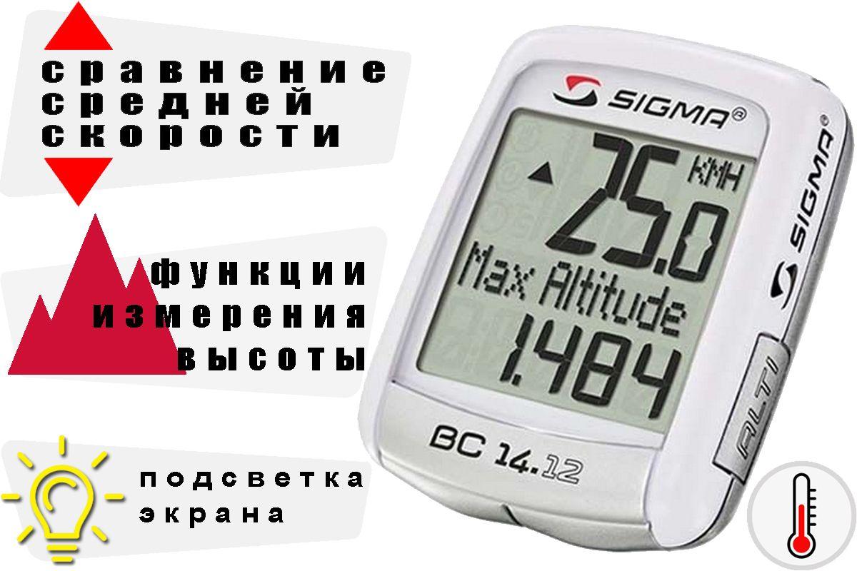Велокомпьютер Sigma Sport BC 14.12 ALTI белыйВЕЛОКОМПЬЮТЕРЫ<br>Проводной велокомпьютер Sigma BC 14.12 ALTI, хороший выбор для велосипедистов, которые часто тренируются в горах. Кроме основных характеристик поездки – время, скорость, пройденный путь, велокомпьютер отображает: общий набор высоты за поездку, максимальную высоту и текущую высоту. Ведётся, также сравнение текущей и средней скорости. Разница обозначается стрелкой вверх или вниз.   Велокомпьютер Sigma BC 14.12 ALTI имеет датчик температуры и показывает температуру окружающего воздуха. Отображает текущее время (часы). Автоматически запускается с началом движения. Влагозащищен.   Sigma BC 14.12 ALTI имеет возможность подключения к ПК. После приобретения программного обеспечения SIGMA DATA CENTER и стыковочного модуля, общие и текущие данные могут быть без труда перенесены на ПК. Кроме того, при помощи ПК можно производить настройку велокомпьютера.   Владелец велосипеда может указать километраж, при достижении которого появится напоминание о техосмотре велосипеда (на дисплее появляется сообщение «Inspektion»).<br><br>бренд: SIGMA<br>год: Всесезонный<br>рама: None<br>вилка: None<br>блокировка амортизатора: None<br>диаметр колес: None<br>тормоза: None<br>уровень оборудования: None<br>количество скоростей: None<br>Цвет: белый<br>Размер: None
