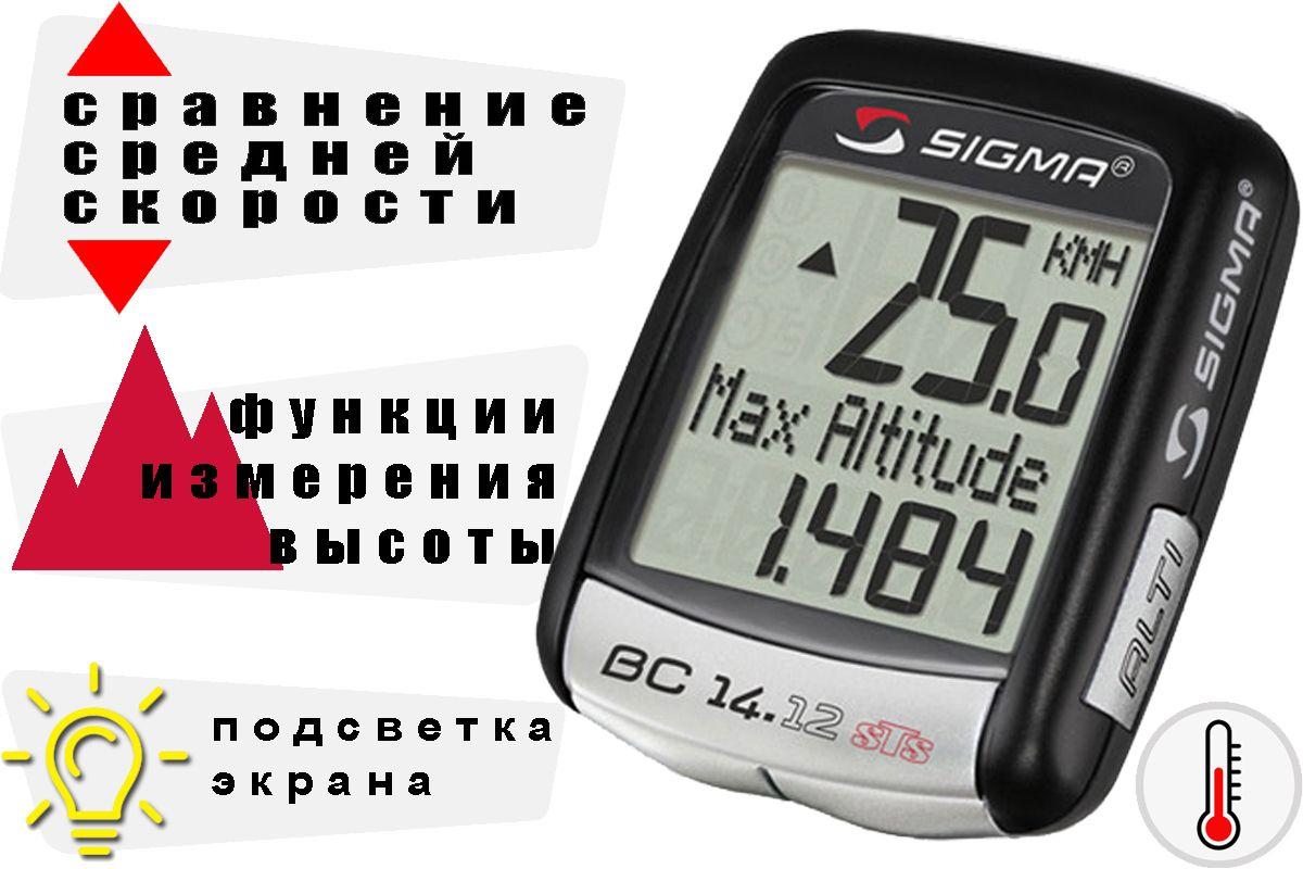 Велокомпьютер Sigma BC 14.12 ALTI STS чёрныйВЕЛОКОМПЬЮТЕРЫ<br>Беспроводной велокомпьютер Sigma BC 14.12 ALTI STS, хороший выбор для велосипедистов, которые часто тренируются в горах. Кроме основных характеристик поездки – время, скорость, пройденный путь, велокомпьютер отображает: общий набор высоты за поездку, максимальную высоту и текущую высоту. Ведётся, также сравнение текущей и средней скорости. Разница обозначается стрелкой вверх или вниз.   Велокомпьютер Sigma BC 14.12 ALTI STS имеет датчик температуры и показывает температуру окружающего воздуха. Отображает текущее время (часы). Автоматически запускается с началом движения. Влагозащищен.   Sigma BC 14.12 ALTI STS имеет возможность подключения к ПК. После приобретения программного обеспечения SIGMA DATA CENTER и стыковочного модуля, общие и текущие данные могут быть без труда перенесены на ПК. Кроме того, при помощи ПК можно производить настройку велокомпьютера.   Владелец велосипеда может указать километраж, при достижении которого появится напоминание о техосмотре велосипеда (на дисплее появляется сообщение «Inspektion»).<br><br>бренд: SIGMA<br>год: Всесезонный<br>рама: None<br>вилка: None<br>блокировка амортизатора: None<br>диаметр колес: None<br>тормоза: None<br>уровень оборудования: None<br>количество скоростей: None<br>Цвет: чёрный<br>Размер: None