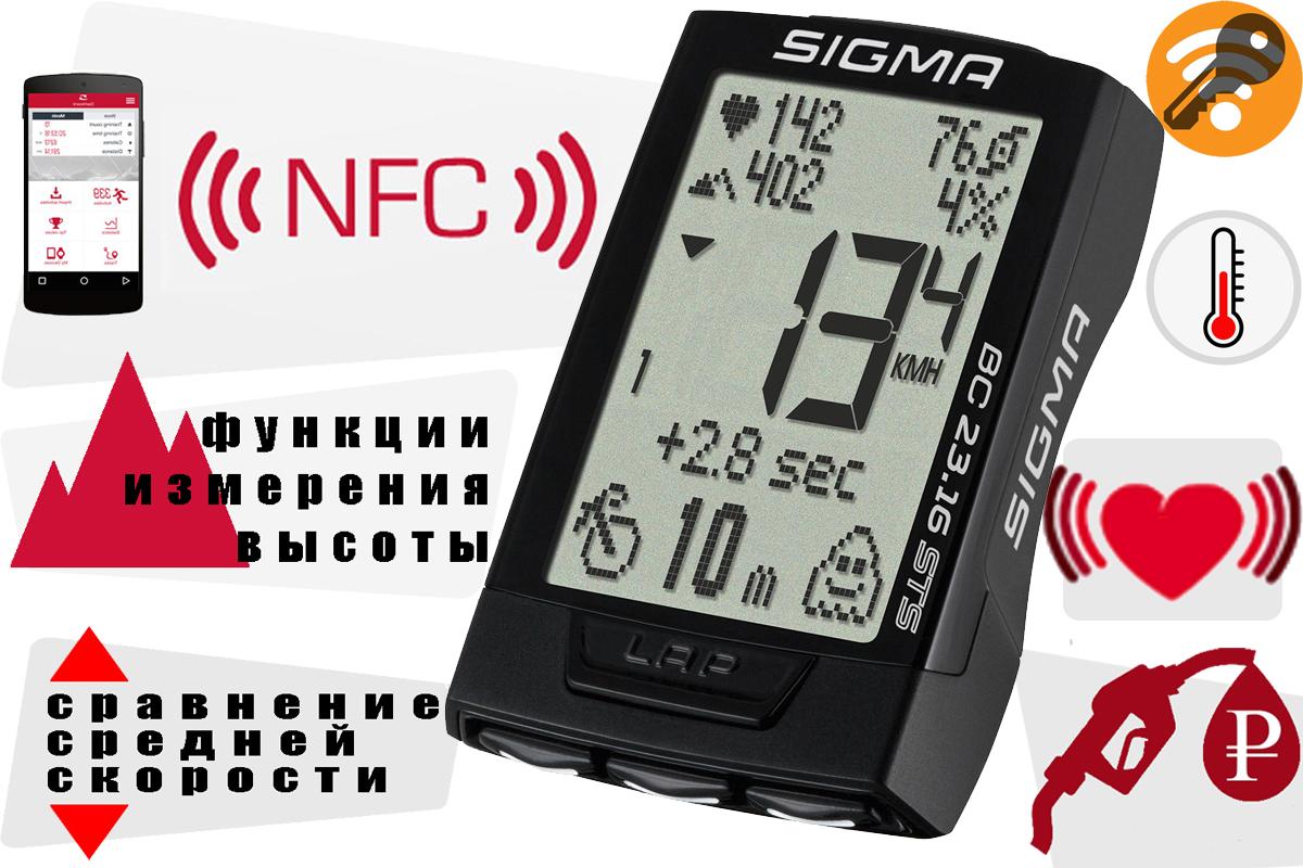 Велокомпьютер Sigma BC 23.16 STS чёрныйВЕЛОКОМПЬЮТЕРЫ<br>Беспроводной велокомпьютер Sigma BC 23.16 STS, оснащён всеми тренировочными функциями необходимыми для спортсменов, включая пульс, каденс, высоту над уровнем моря и уклон. Все датчики, передают сигналы в цифровом кодированном виде (STS), и идут в комплекте с велокомпьютером.  Sigma BC 23.16 STS рассчитан на работу с двумя велосипедами, беспроводная версия STS автоматически переключается с велосипеда 1 на велосипед 2 на основе сигнала передатчика. Непрерывно ведётся сравнение средней и текущей скорости. Разница между ними отображается в виде стрелки, указывающей вверх или вниз. Если текущая скорость примерно соответствует средней, стрелка отсутствует. Функция экономии топлива показывает, сколько литров топлива потратил бы ваш автомобиль на том же маршруте. Благодаря большому объёму памяти, устройство сохраняет до 50 кругов за поездку. Велокомпьютер Sigma BC 23.16 STS имеет датчик температуры и показывает температуру окружающего воздуха. Класс водонепроницаемости IPX8 гарантирует защиту устройства от попадания влаги.  Sigma BC 23.16 STS подключается к персональному компьютеру. После установки программного обеспечения SIGMA DATA CENTER и стыковочного модуля, данные легко переносятся на компьютер. При помощи ПК можно производить настройку велокомпьютера.   Велокомпьютер Sigma BC 23.16 STS поддерживает технологию NFC, что позволяет выполнять настройки на смартфоне. После поездки, с помощью NFC можно перенести данные на смартфон.        Гарантия: SIGMA SPORT предоставляет на компьютер гарантию сроком на 2 года с даты покупки. Гарантия распространяется на дефекты материала и исполнения самого компьютера, датчика/передатчика и рулевого крепления. Гарантия не распространяется на кабели и батарейки, а также монтажные материалы. Гарантия действительна только в том случае, если соответствующие изделия не вскрывались (исключение: отсек компьютера для батареек), не применялась грубая сила, и нет следов преднамеренного повре