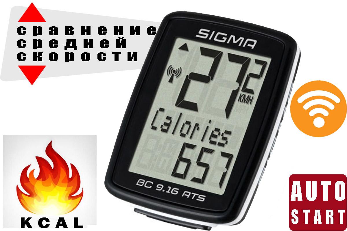 Велокомпьютер Sigma BC 9.16 ATS чёрный one size