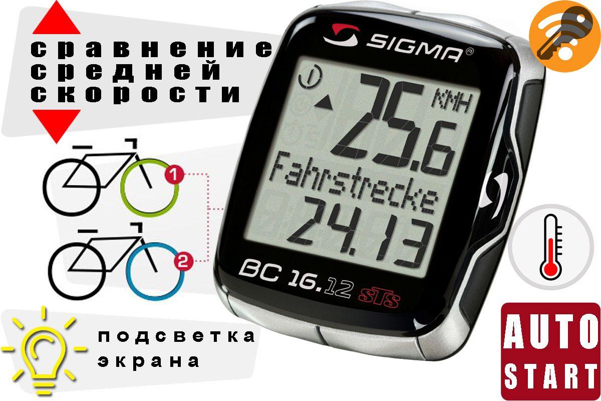 Велокомпьютер Sigma BC 16.12 STS CAD чёрныйВЕЛОКОМПЬЮТЕРЫ<br>Беспроводной велокомпьютер Sigma BC 16.12 STS CAD, подходит для требовательных велосипедистов. Эта модель имеет возможность отображать частоту вращения педалей, и может использоваться на двух велосипедах.  Датчик каденса идёт в комплекте.  После приобретения стыковочного модуля, общие и текущие данные могут быть без труда перенесены на ПК. Кроме того, при помощи ПК можно производить настройку велокомпьютера.   Велокомпьютер Sigma BC 16.12 STS CAD имеет датчик температуры и показывает температуру окружающего воздуха, фиксирует среднюю и максимальную скорость, а также сравнивает текущую и среднюю скорости. Разница обозначается стрелкой вверх или вниз.   Подсветка экрана и возможность настраивать контрастность, облегчают восприятие информации.  Функции:  текущая скорость  средняя скорость  максимальная скорость  сравнение текущей и максимальной скоростей  дистанция поездки  общий путь для 1 / 2 / 1+2 велосипедов (не показывается во время движения)  отдельный счетчик пути с ручным включением/выключением  время в пути  общее время 1 / 2 / 1+2 велосипедов (не показывается во время движения)  отдельный счетчик времени с ручным включением/выключением  часы  таймер обратного отсчета  секундомер  текущая температура  автоматическое включение/выключение при езде и остановке  влагозащищен  подсветка  настраиваемый контраст  сохранение данных при замене батарейки  индикатор разряда батареи компьютера и датчика <br><br>бренд: SIGMA<br>год: Всесезонный<br>рама: None<br>вилка: None<br>блокировка амортизатора: None<br>диаметр колес: None<br>тормоза: None<br>уровень оборудования: None<br>количество скоростей: None<br>Цвет: чёрный<br>Размер: None