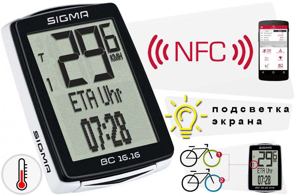 Велокомпьютер Sigma BC 16.16 черно-белыйВЕЛОКОМПЬЮТЕРЫ<br>Проводной велокомпьютер Sigma BC 16.16, кроме стандартных функций скорости, расстояния и времени показывает время прибытия или еще необходимое время в пути и оставшееся расстояние.  Функция экономии топлива показывает, сколько литров топлива потратил бы ваш автомобиль на том же маршруте.   Велокомпьютер Sigma BC 16.16 имеет датчик температуры и показывает температуру окружающего воздуха. Сравнение текущей и средней скорости. Разница обозначается стрелкой вверх или вниз.   Через пять минут бездействия устройство переходит в спящий режим, а еще через пять - в режим экономии энергии.   Sigma BC 16.16 имеет возможность подключения к ПК. После приобретения программного обеспечения SIGMA DATA CENTER и стыковочного модуля, общие и текущие данные могут быть без труда перенесены на ПК. Кроме того, при помощи ПК можно производить настройку велокомпьютера.   Водонепроницаемое исполнение согласно стандарта IPx8.        Гарантия: SIGMA SPORT предоставляет на компьютер гарантию сроком на 2 года с даты покупки. Гарантия распространяется на дефекты материала и исполнения самого компьютера, датчика/передатчика и рулевого крепления. Гарантия не распространяется на кабели и батарейки, а также монтажные материалы. Гарантия действительна только в том случае, если соответствующие изделия не вскрывались (исключение: отсек компьютера для батареек), не применялась грубая сила, и нет следов преднамеренного повреждения.      На этой странице, вы можете скачать полную инструкцию для велокомпьютеров Sigma BC 16.16<br><br>бренд: SIGMA<br>год: Всесезонный<br>рама: None<br>вилка: None<br>блокировка амортизатора: None<br>диаметр колес: None<br>тормоза: None<br>уровень оборудования: None<br>количество скоростей: None<br>Цвет: черно-белый<br>Размер: None